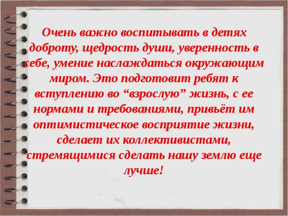 Как воспитать детей добрыми: личный пример и конфета на всех   милосердие.ru
