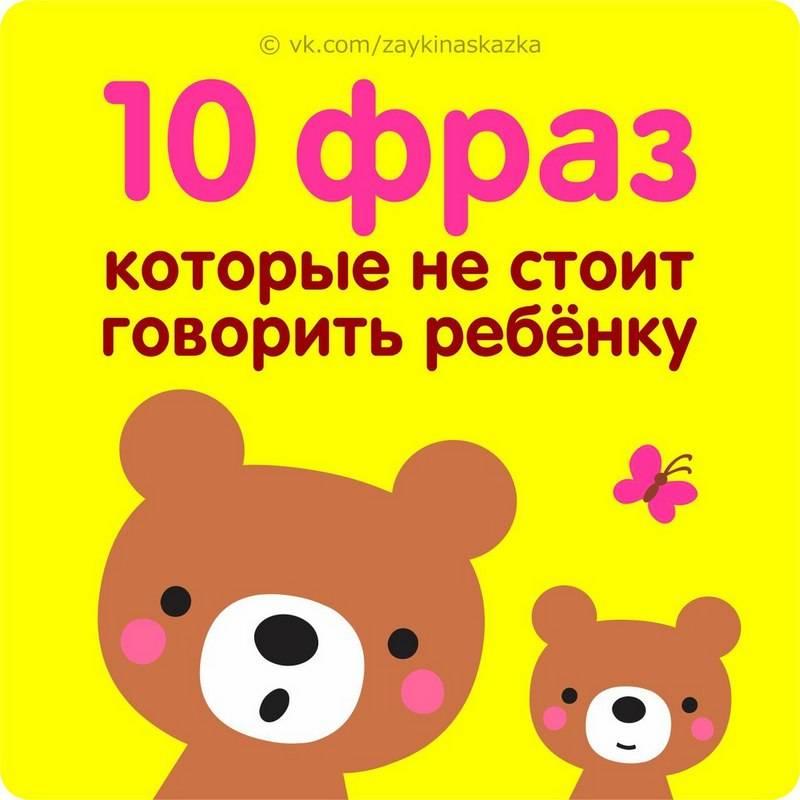 7 фраз, которые нельзя говорить детям   кто?что?где?