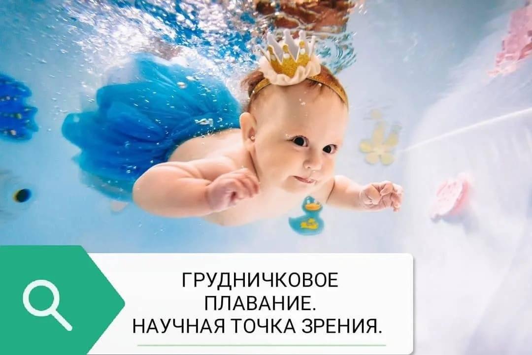 Все о плавании для грудничков на дому: советы эксперта