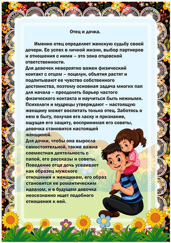Беседа с родителями «как сделать ребенка счастливым»