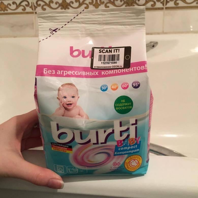 Какой детский порошок лучше для новорожденных, жидкое средство для стирки детского белья