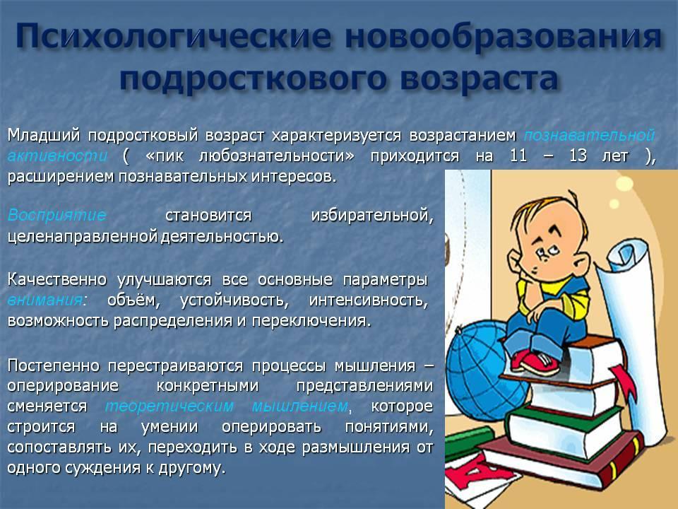 Психология подростка: особенности и проблемы подростковой психологии девочек и мальчиков