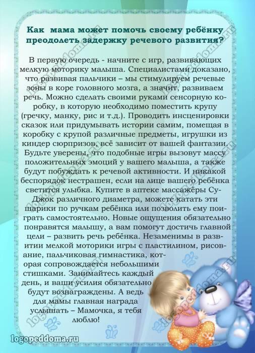 Задержка речевого развития (зрр) у детей 2-3 лет