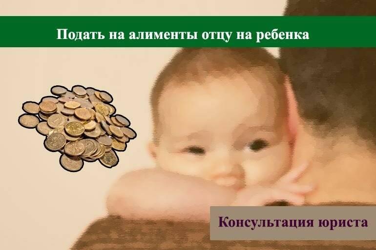 Юрист по алиментам в москве