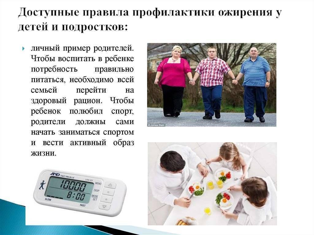 Ожирение у детей и подростков: критерии диагноза | васюкова | ожирение и метаболизм