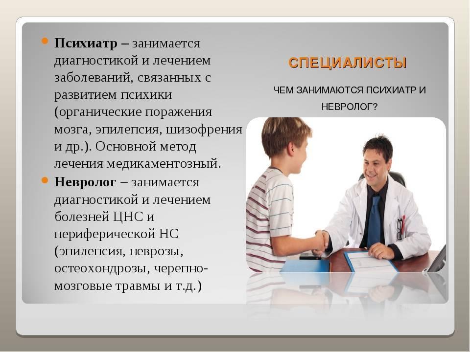 Прием у врача: как подготовиться и как себя вести?