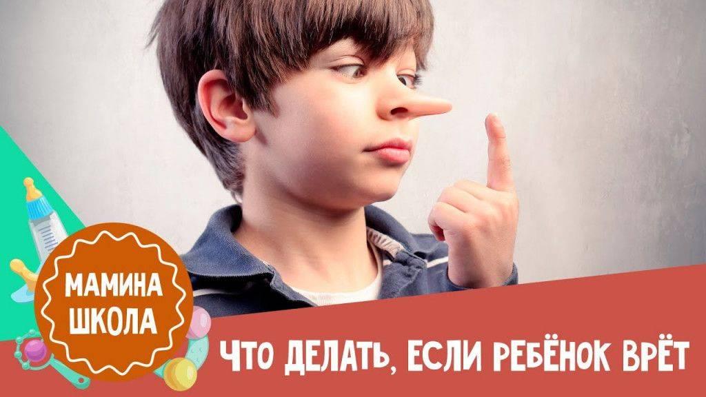 Почему ребенок врет? мнение психологов | обучение | школажизни.ру