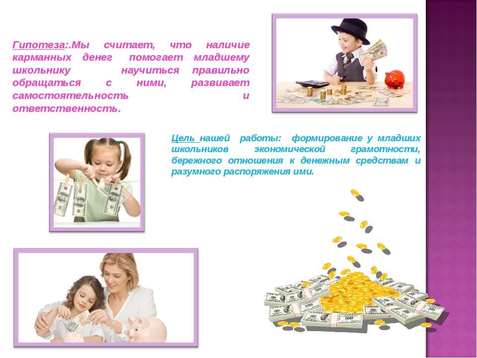 Как научить ребенка тратить деньги: практические советы от проекта moneykids.ru