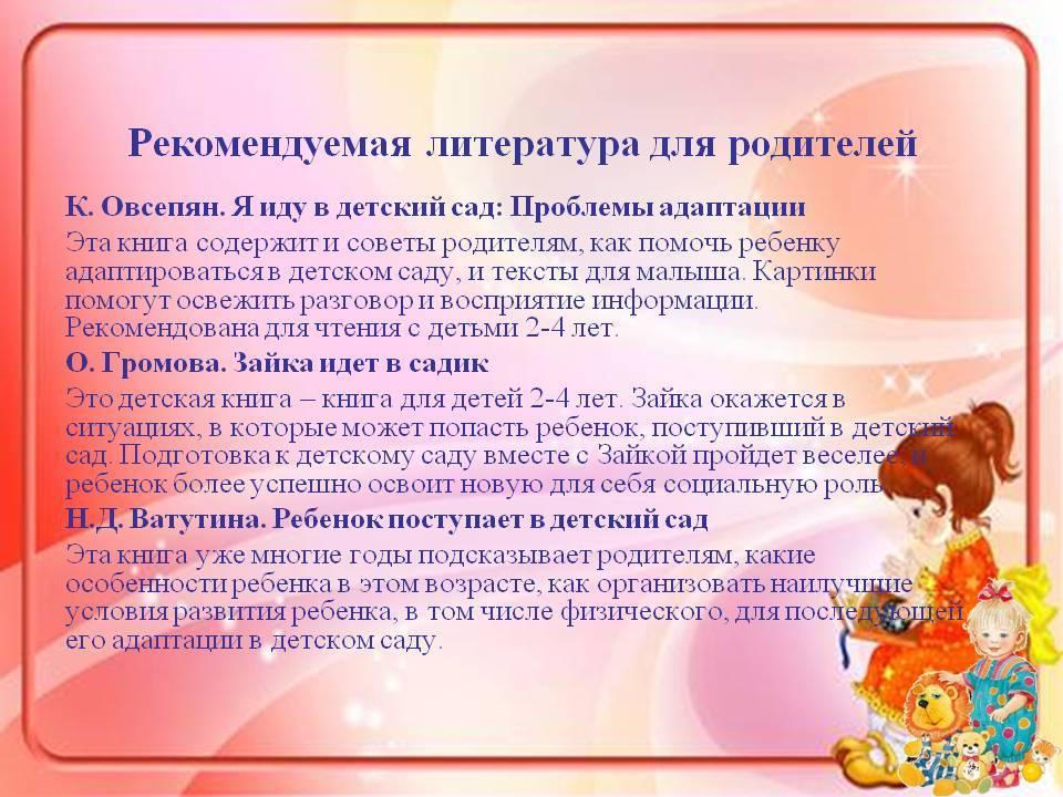 Адаптация ребенка в детском саду | компетентно о здоровье на ilive