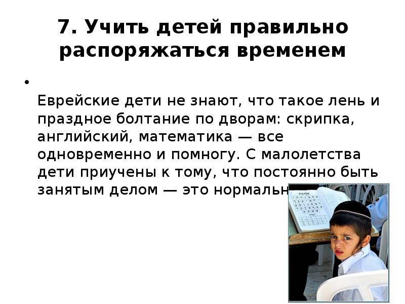 5 правил еврейского воспитания