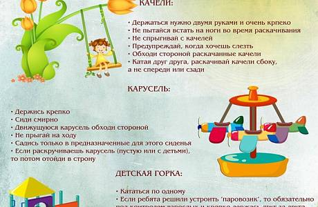 Учим ребенка правильно играть на детской площадке – важные правила для всех