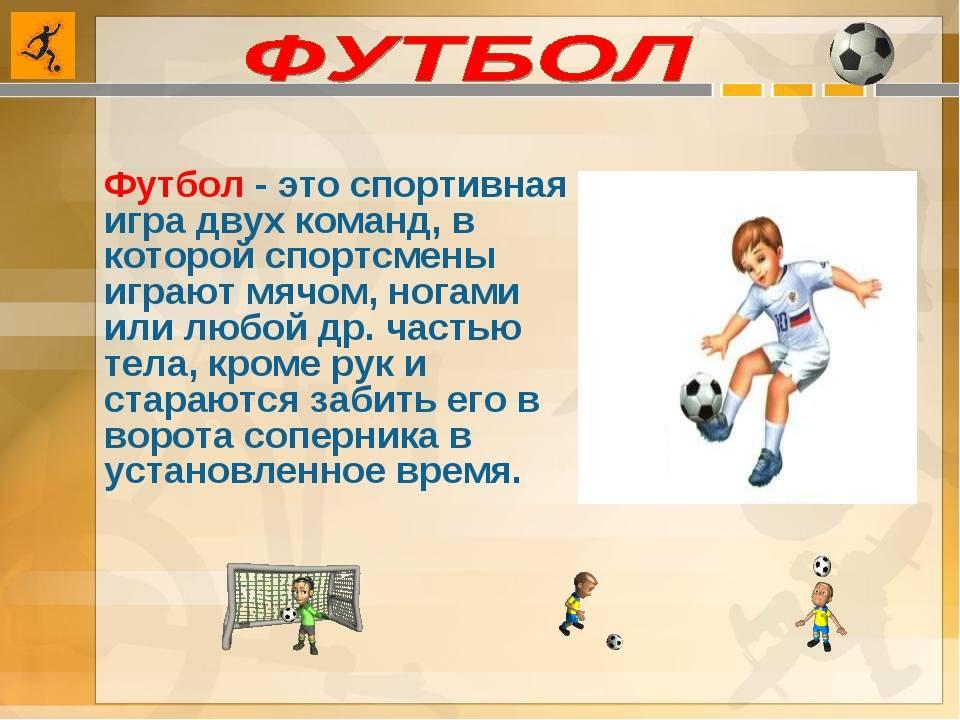 Самые безопасные виды спорта для детей