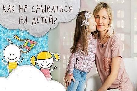 """Как перестать срываться на детей? метод """"трех хочу"""" и другие секреты от психолога"""