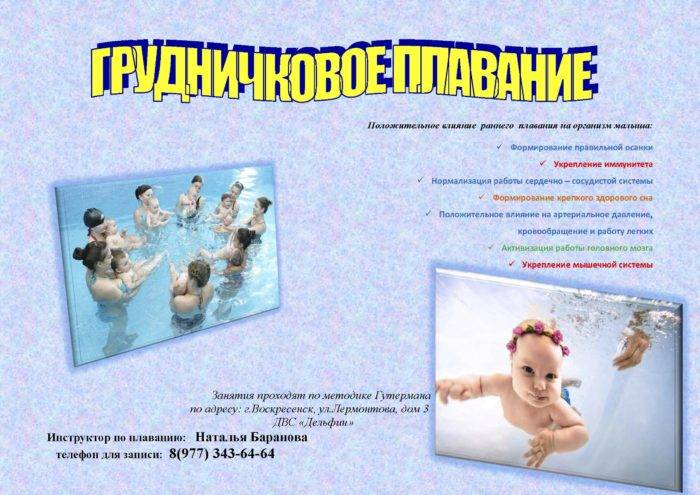 Польза плавания для маленьких детей: все о плавании