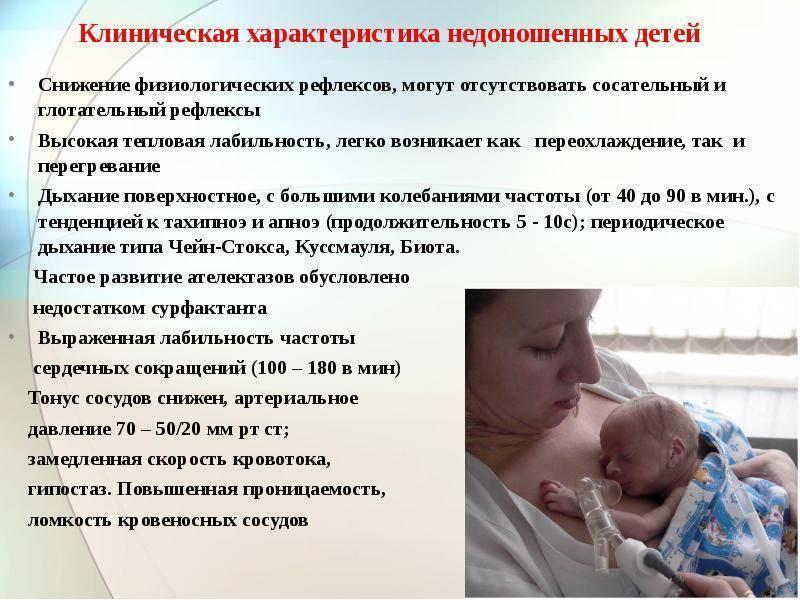 Недоношенный ребенок – вовсе не приговор для семьи! часть 1. родился ребенок недоношеный а в семье есть старший брат