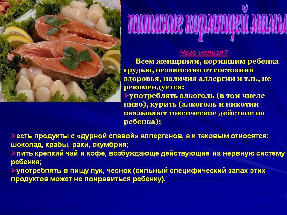Топ 10 правил питания для кормящей мамы