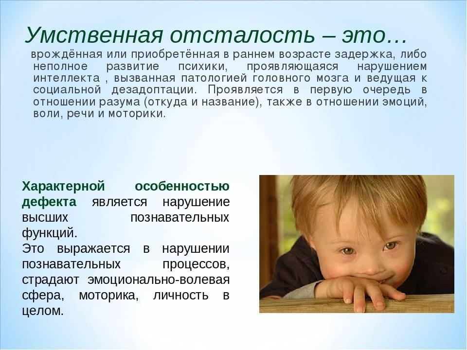 Легкая умственная отсталость у детей — цнс