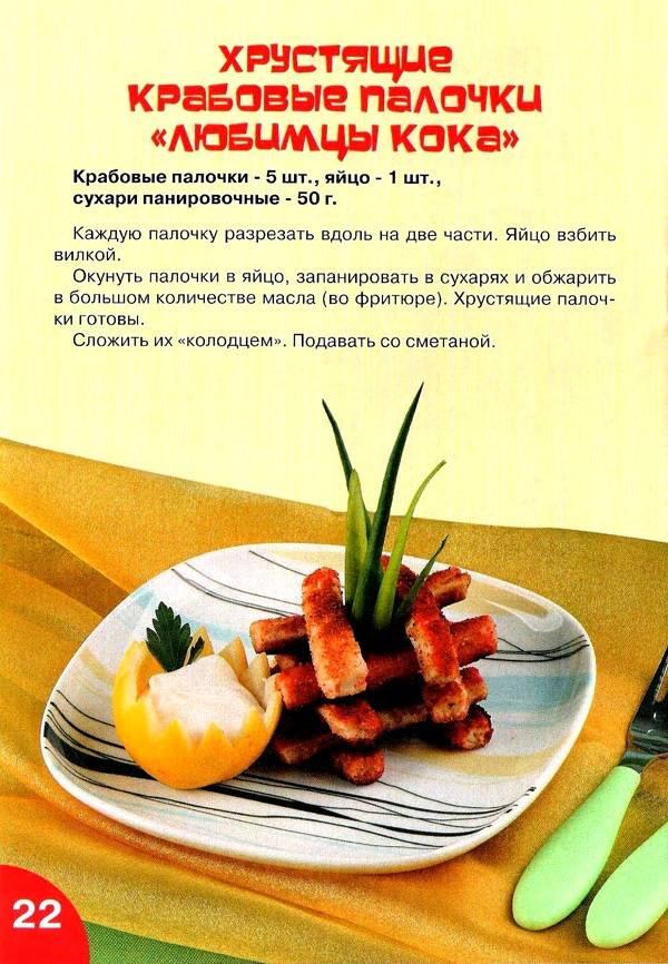 Рецепты здоровых блюд для детей   компетентно о здоровье на ilive