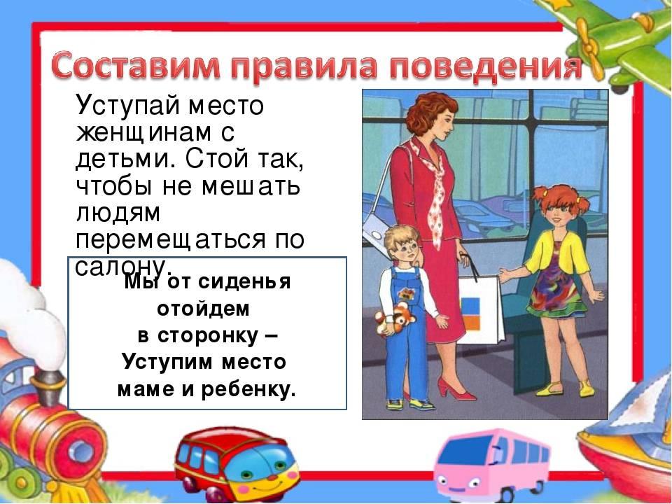 Как вести себя в транспорте: правила безопасного проезда
