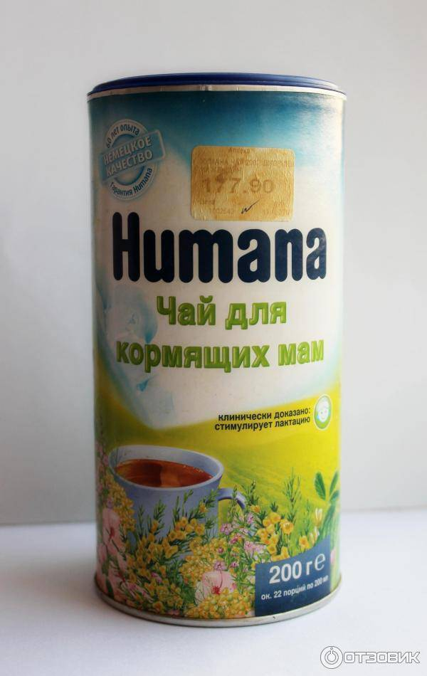 Отзывы чай для увеличения лактации humana » нашемнение - сайт отзывов обо всем