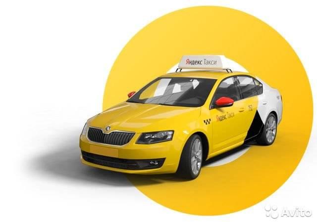 Яндекс такси в санкт-петербурге номер телефона, тарифы, заказать