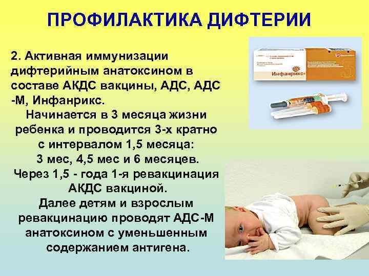 Акдс (прививка). комаровский советует... как подготовить ребенка к прививке акдс?