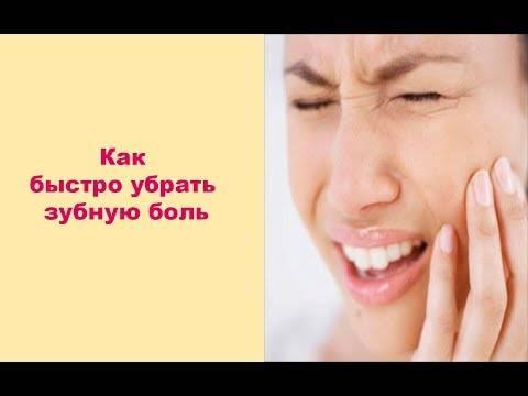 Как снять зубную боль в домашних условиях быстро без таблеток: чем успокоить и как унять, как убрать и избавиться от нытья зуба