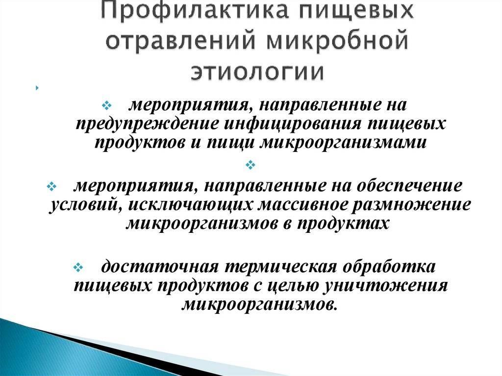 """Статья """"пищевое отравление у детей"""" - детский портал затылёнка.ру"""