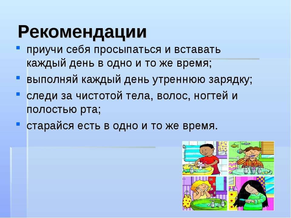 Режим дня детей и подростков