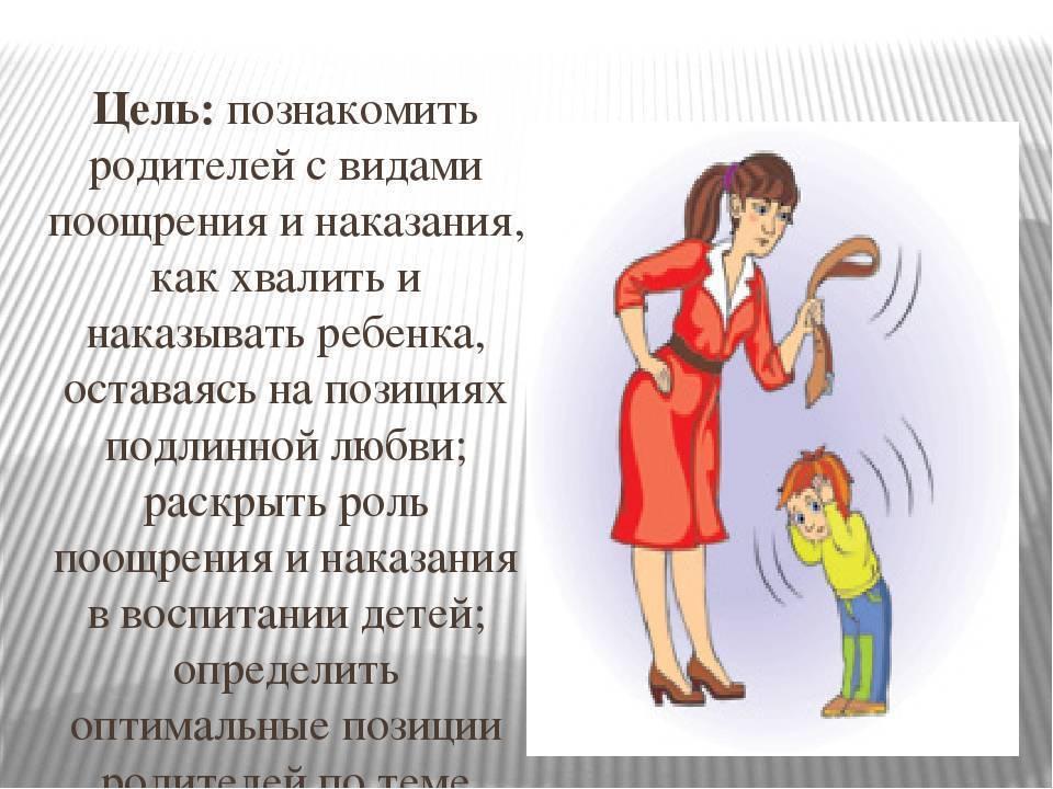 10 способов не правильного наказания ребенка ⇒ мария кравчук