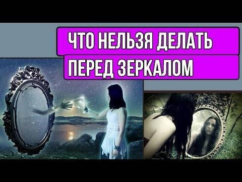 Почему маленьким детям нельзя смотреть в зеркало — суеверия
