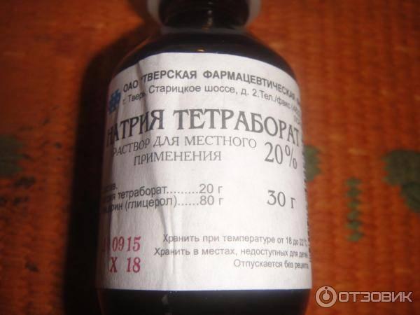 Натрия тетраборат при стоматите: инструкция по применению взрослым и детям