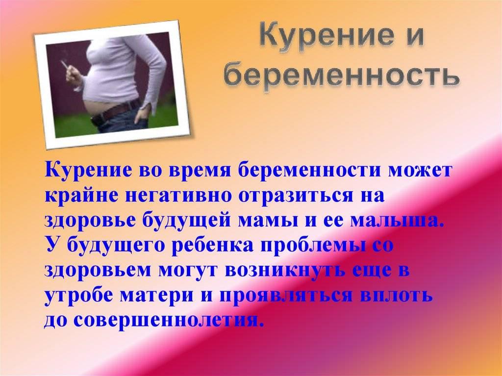 Курение во время беременности: как влияет на развитие ребенка никотин