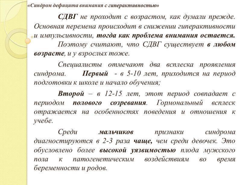 Гиперактивность с дефицитом внимания: причины и лечение в московском центре остеопатии