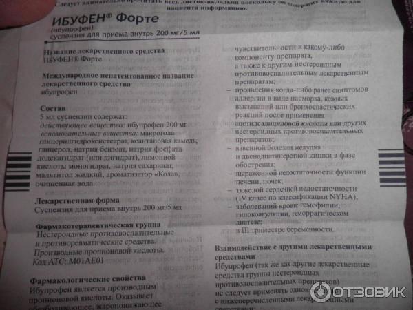 Ибуфен: инструкция по применению, цена, отзывы. состав сиропа для детей - medside.ru