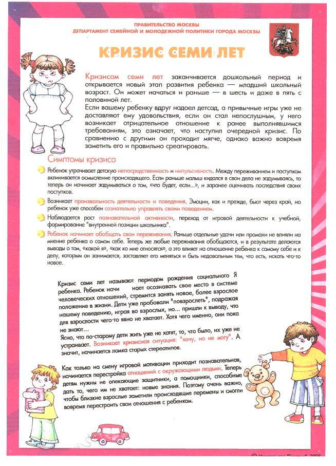 Кризис 7 лет у детей. краткое пособие для родителей