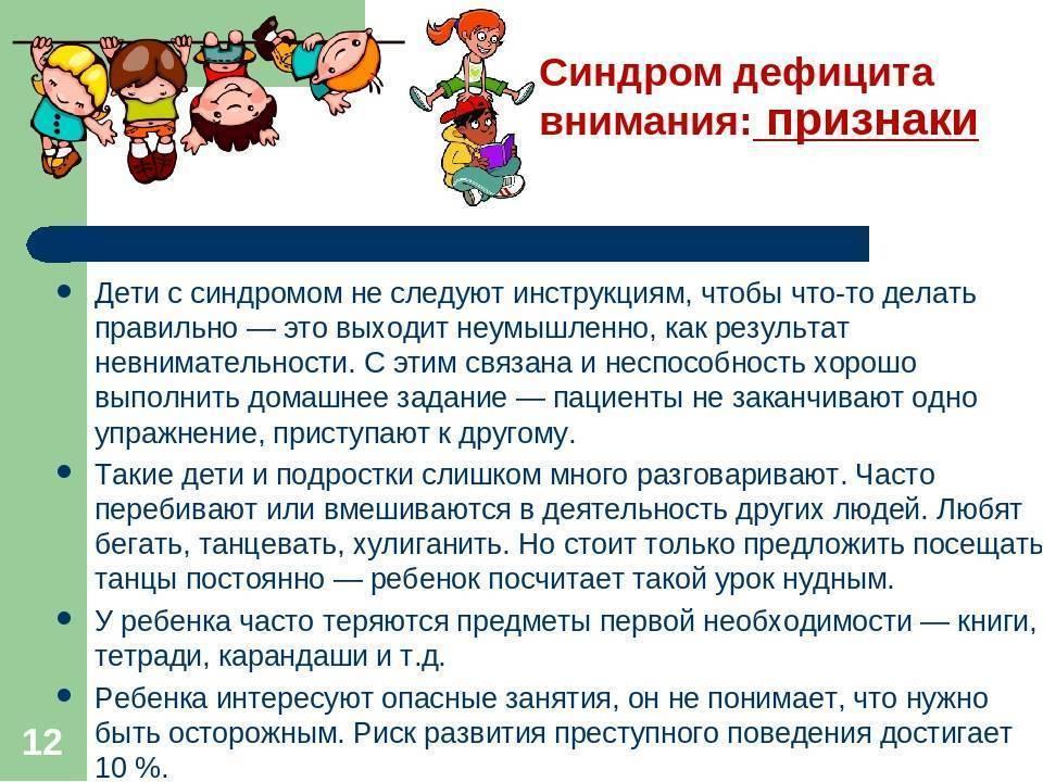Обучение детей с сдвг: школа или онлайн-образование, семейное обучение для детей с сдвг