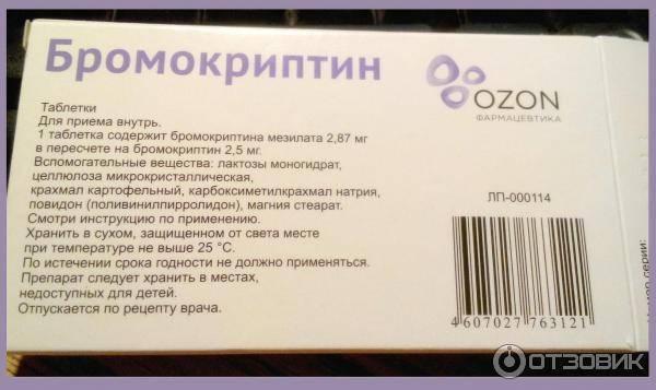 Таблетки для прекращения лактации