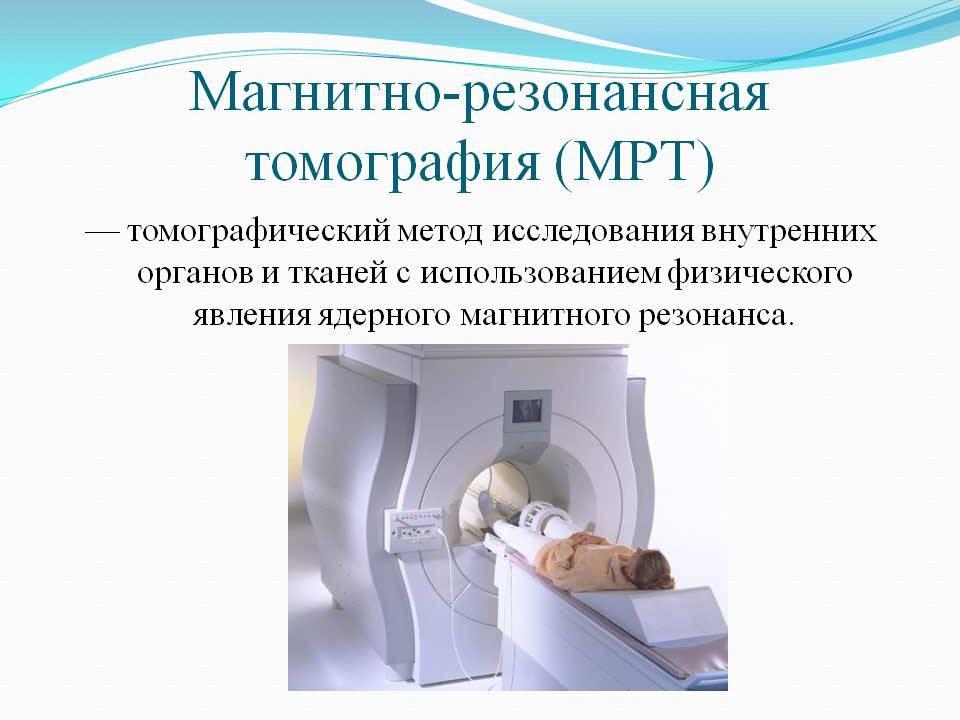 4 основных вида МРТ-исследований, которые применяются в детском возрасте