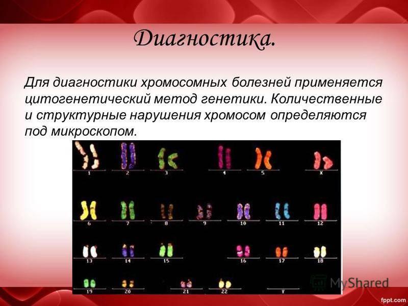 Анализ крови на хромосомные отклонения плода