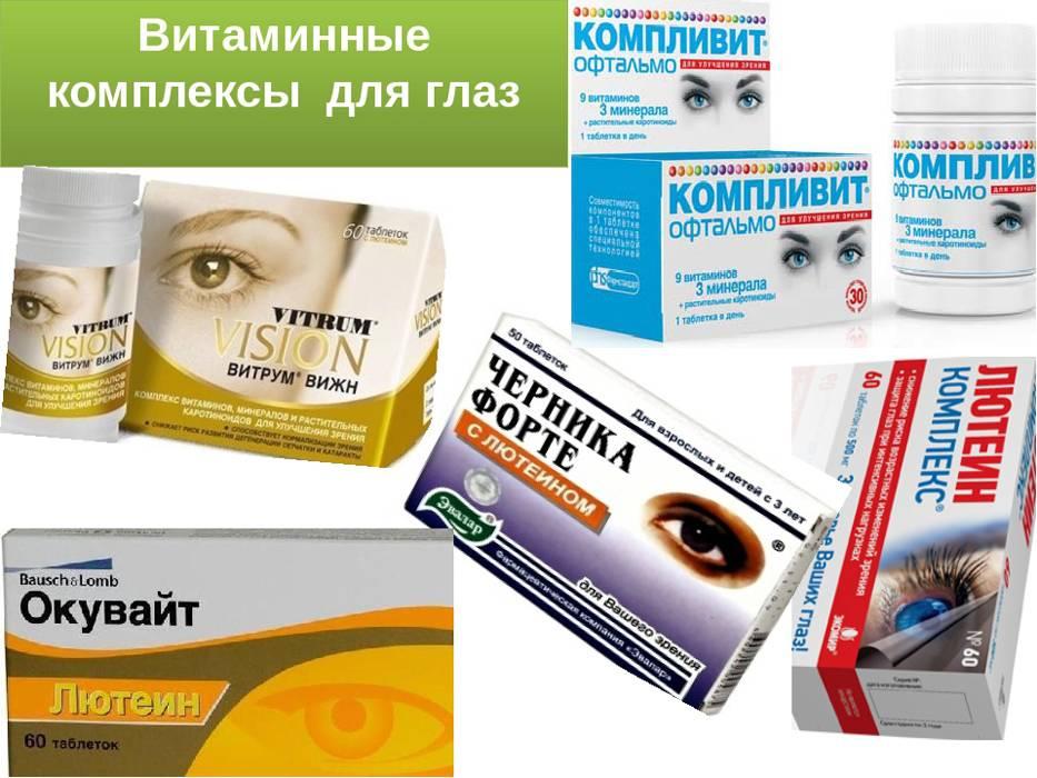 Какие витамины помогут замедлить возрастные нарушения зрения?