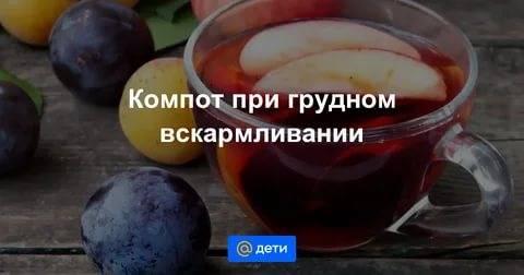 Какие компоты можно пить кормящим мамам в первый месяц при грудном вскармливании из фруктов и ягод