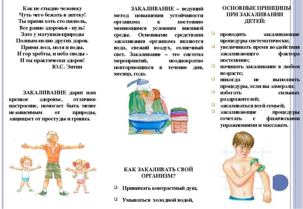 Закаливание детей - причины, диагностика и лечение