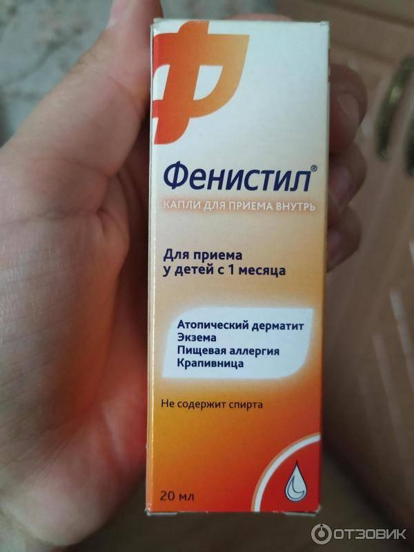 Фенистил Капли