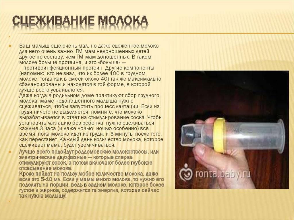 Как сцеживать грудное молоко руками: правильные техники, сколько, как часто и надо ли вообще это делать