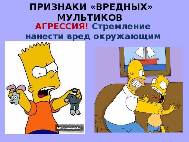 Влияние мультфильмов на психику детей. - презентация