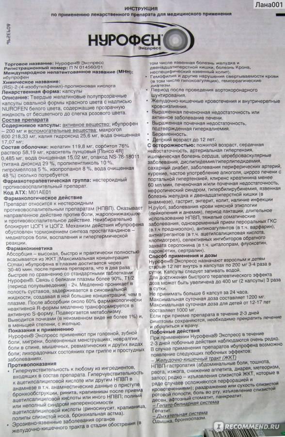 Нурофен для детей (суспензия, 200 мл, 100/5 мг/мл, для приема внутрь, клубника) - цена, купить онлайн в санкт-петербурге, описание, заказать с доставкой в аптеку - все аптеки