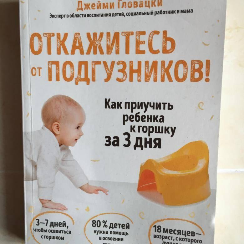 Как легко отучить ребенка от памперсов