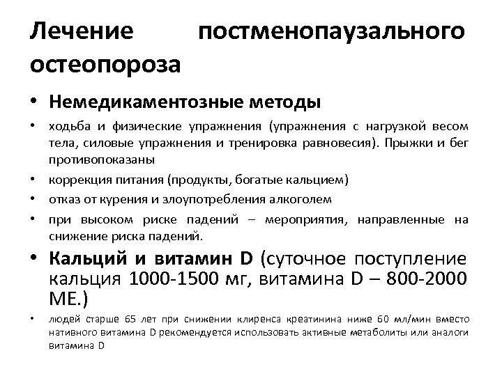 Остеопороз 1, 2, 3, 4 степени: симптомы, лечение