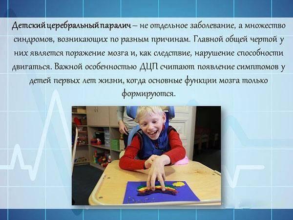 Дцп у детей — описание заболевания, причины возникновения, первые симптомы